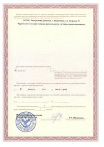 Лицензия обратная