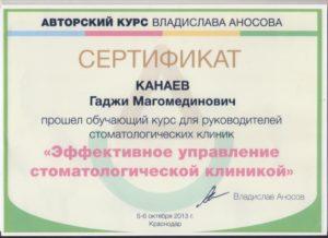 КАНАЕВ ГАДЖИ