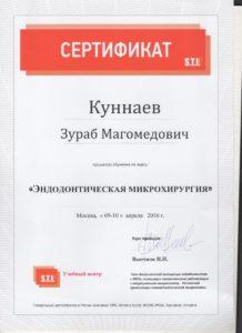КУННАЕВ ЗУРАБ